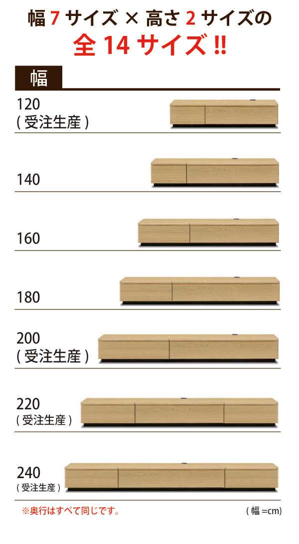 サイズは幅120/140/160/180/200(cm)