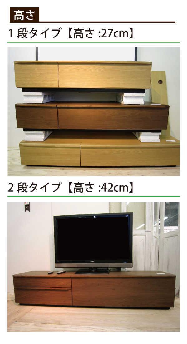 高さは1段(27cm)と2段(42cm)の2種類