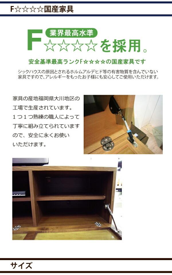 日本一の家具産地福岡県大川市で熟練の職人が1台1台丁寧に作っています。安全基準最高ランクF☆☆☆☆を満たしていますので、シックハウスの原因となるホルムアルデヒドを排出する心配もありません。