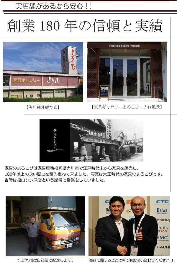 家具のよろこびは日本一の各産地福岡県大川市、そのお隣の佐賀県佐賀市諸富町で創業以来180年の歴史があります。