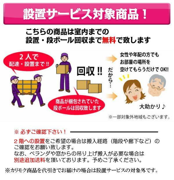 お届けの際は配送業者が室内設置・梱包段ボール持ち帰りを無料サービス。女性や年配のお客様でも、安心してお買いもの頂けます。
