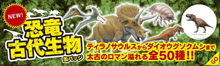 恐竜・古代生物缶バッジ