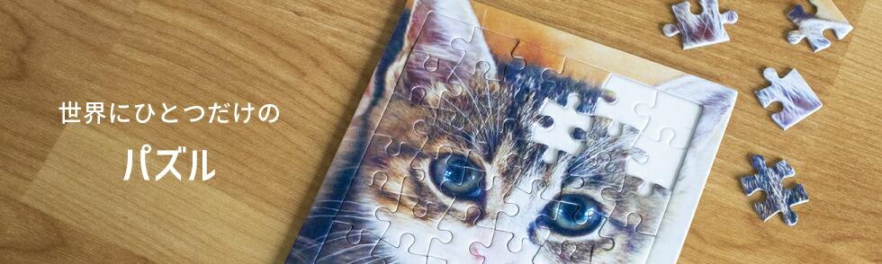 手持ちの写真やイラストをパズルに