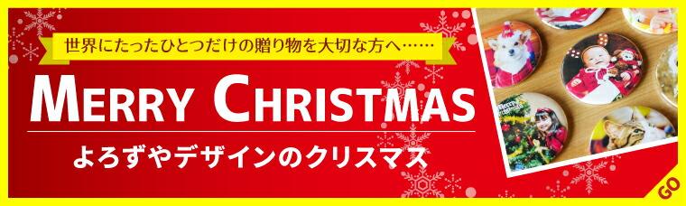 よろずやデザインのクリスマス