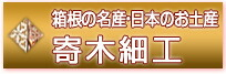 箱根寄木細工の商品メニュー