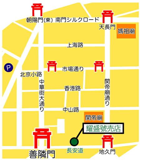 横浜中華街 耀盛號 ようせいごう 中華街大通り 関帝廟通り