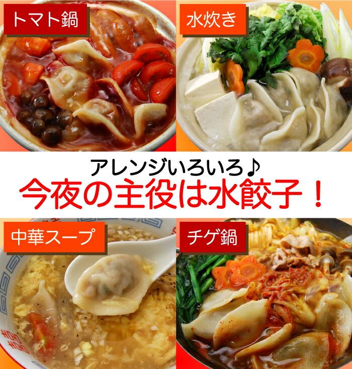 色んなお鍋にマッチ!耀盛號の水餃子!