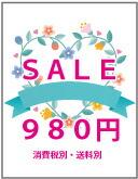 980円セール