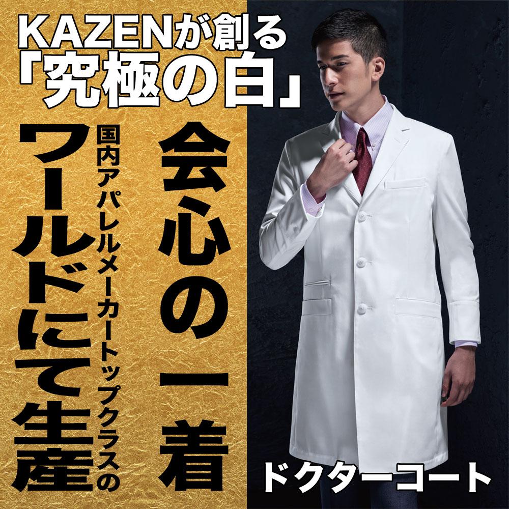メンズ診察衣KZN210-C/10