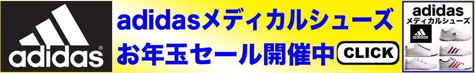 アディダス-sale3