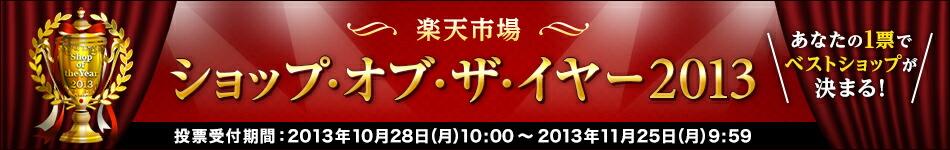 楽天市場ショップ・オブ・ザ・イヤー2013 投票はこちら! 投票期間:11月25日(月)09:59まで