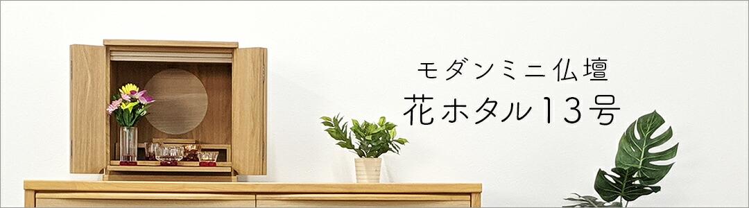 ミニ仏壇花ホタル