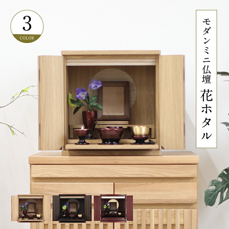 ミニ仏壇 花ホタル