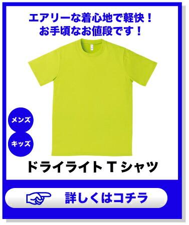 """ドライライトTシャツ"""""""
