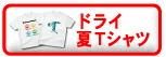 夏ドライTシャツ