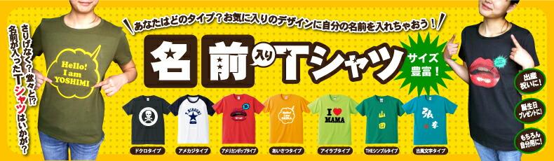 新名前入りTシャツ