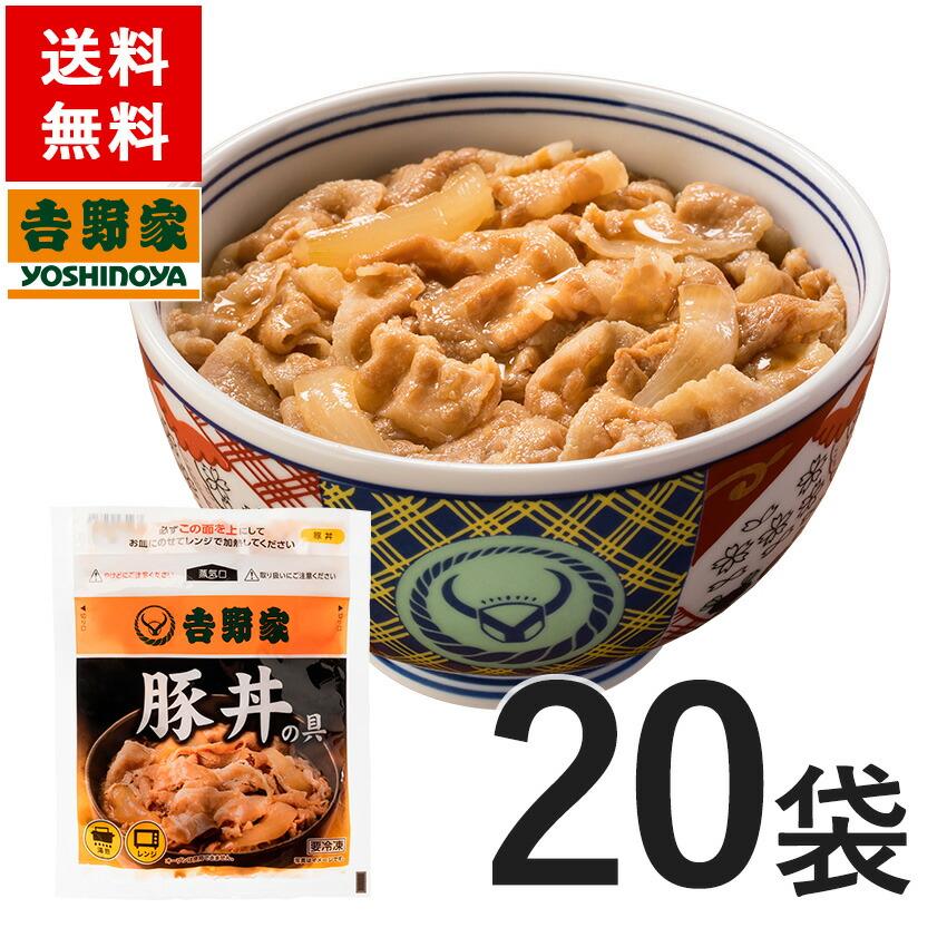 吉野家 冷凍豚丼の具20袋セット