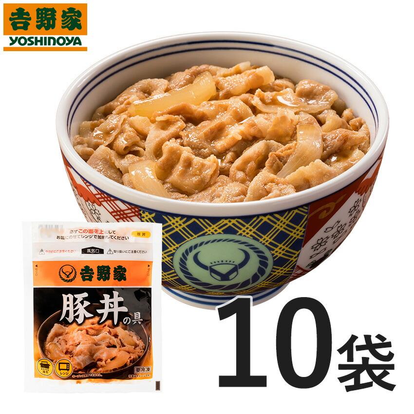 吉野家 冷凍豚丼の具10袋セット