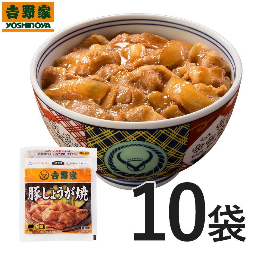 吉野家 冷凍豚しょうが焼10食セット