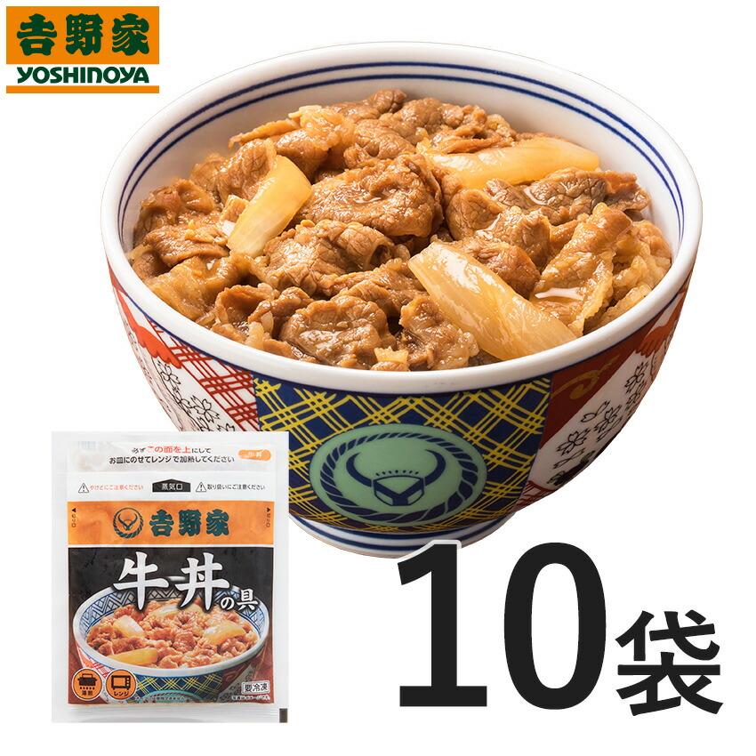 吉野家 冷凍牛丼の具10袋セット
