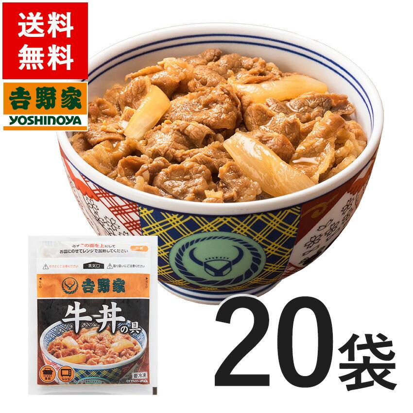 吉野家 冷凍牛丼の具20袋セット
