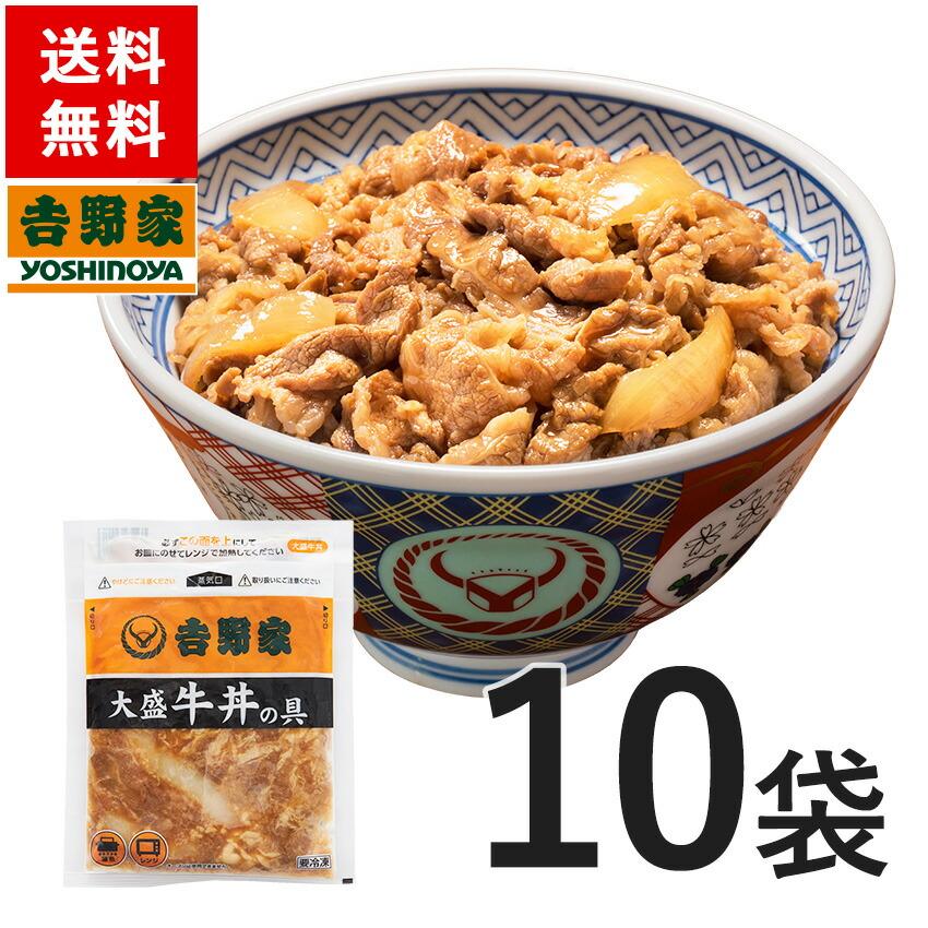 吉野家 冷凍大盛牛丼の具10袋セット