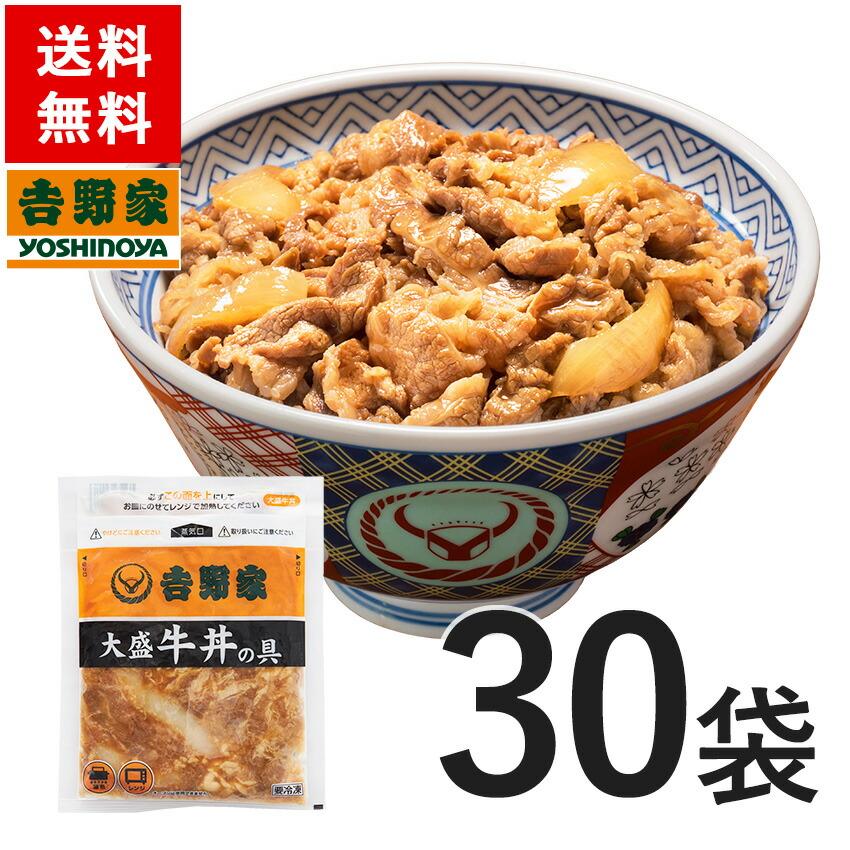 吉野家 冷凍大盛牛丼の具30袋セット