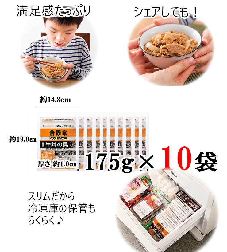 大盛牛丼PR