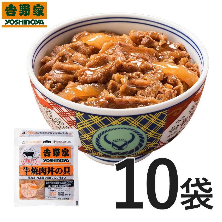 吉野家 冷凍牛焼肉丼の具10袋セット