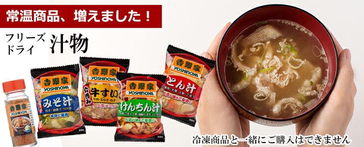 牛丼20袋+紅生姜5袋