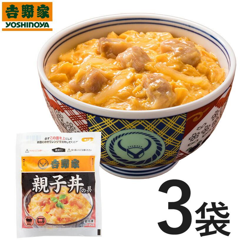 吉野家 冷凍親子丼の具3袋セット