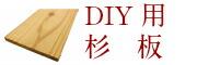 DIY用杉板