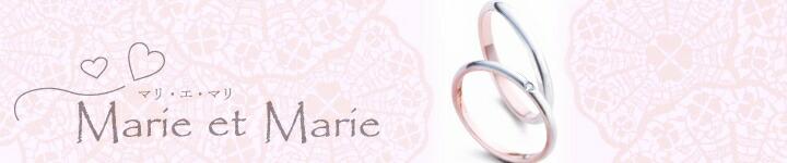マリ・エ・マリ 結婚指輪