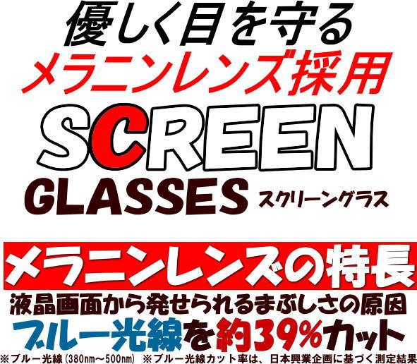 パソコン用メガネ/スクリーングラス