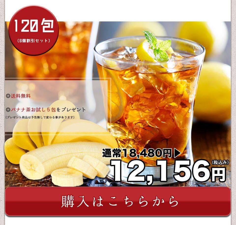 """""""バナナ茶""""/"""