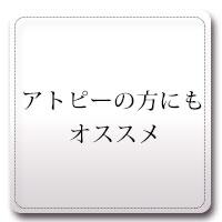 """""""アトピーの方"""""""