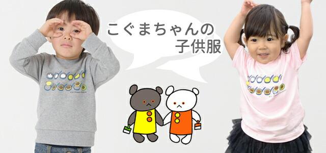 こぐまちゃんの子供服