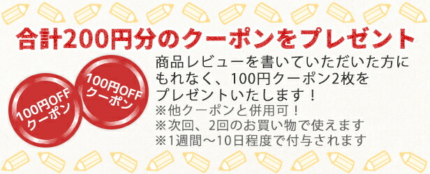レビューを書いて200円分(100円OFF×2枚)クーポンプレゼント