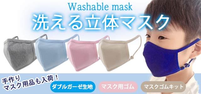 コットンメッシュポケット付立体マスクなどマスク特集