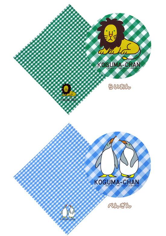 こぐまちゃんとどうぶつシリーズ☆ランチクロス