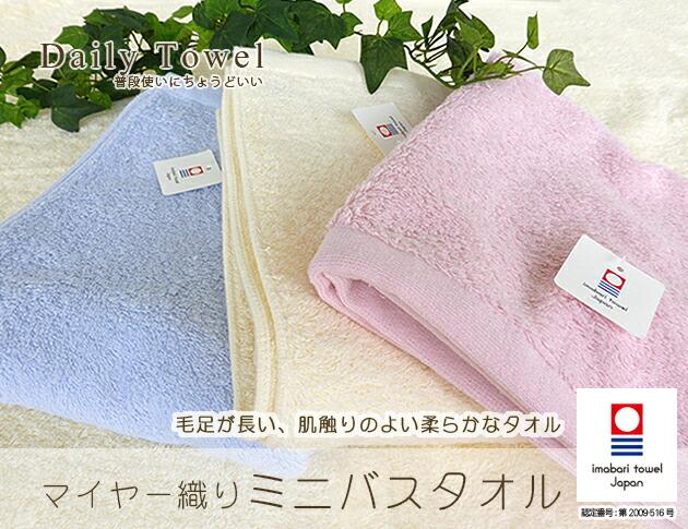 マイヤー織りミニバスタオル