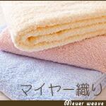 マイヤー織り