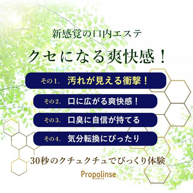 プロポリンス・マウスウォッシュ12ml