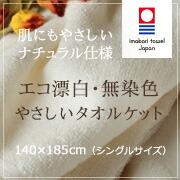エコ漂白・無染色のタオルケット