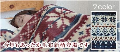 ノルディック柄毛布