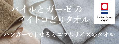 パイル&ガーゼ・セルナーレシリーズ