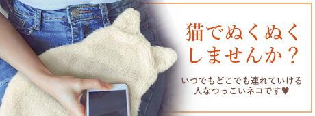 猫USBウォーマー