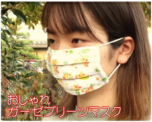 マスク おしゃれ かわいい 洗える ガーゼマスク おしゃれマスク ピンク 可愛い 布 マスク 大人 和柄 マスク 綿 100% プリーツ マスク