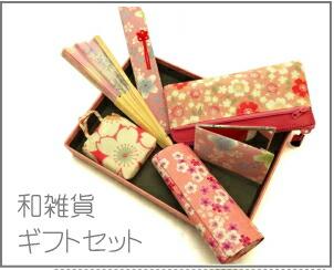 送料無料 和雑貨 ギフト セット 誕生日プレゼント 母 還暦祝い 女性 母の日 プレゼント 本革 長財布 扇子 女性用 和柄 バッグ エコバッグ