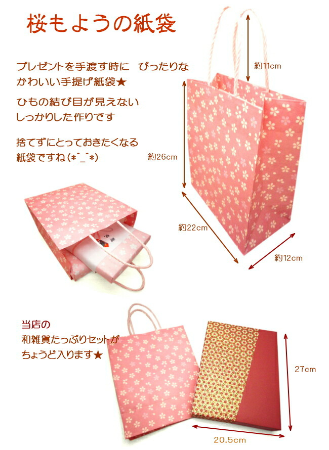 【手提げ袋 紙袋 ギフト用 紙袋 プレゼント用】桜のかわいい紙袋